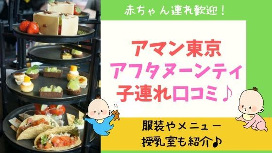 アマン東京のアフタヌーンティ子連れの口コミや服装や授乳室やメニュー